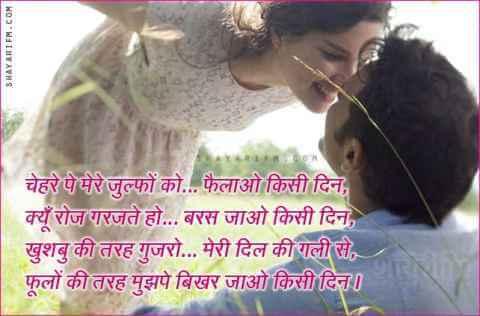 Romantic Shayari, Khushbu Ki Tarah Gujro
