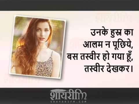 Shayari on Beauty, Unke Husn Ka Aalam