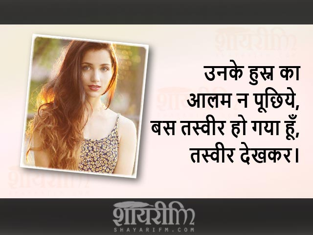 Shayari on Beauty, Unke Husn Ka Aalam