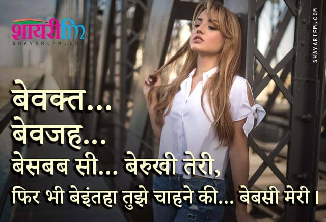 Hindi Sad Shayari, Bewaqt Bewajah Besabab