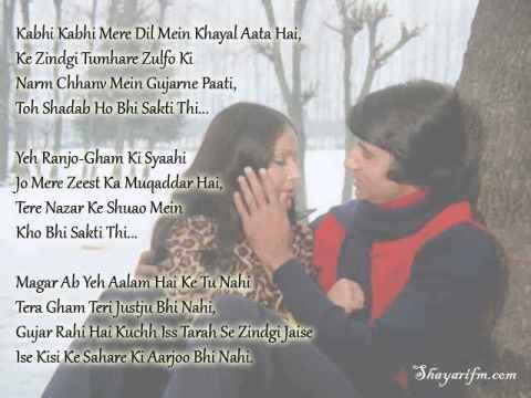 Bollywood Shayari, Kabhi Kabhi Mere Dil Mein