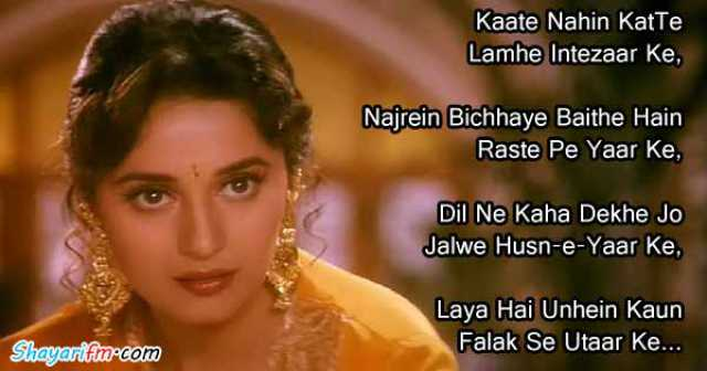 Bollywood Shayari, Hum Aapke Hain Kaun Movie