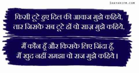 Broken Heart Shayari, Toote Huye Dil Ki Aawaaj