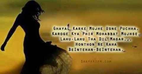 Broken Heart Shayari, Lahu-Lahu Tha Dil