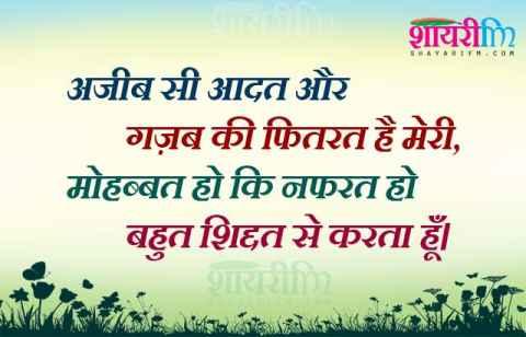 Attitude Shayari, Mohabbat Ho Ya Nafrat Ho