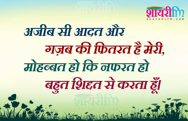 Attitude Shayari in Hindi, Top Attitude Status, New Attitude