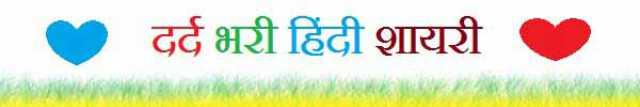New Hindi Dard Shayari