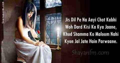 Dard Shayari, Wo Dard Hi Na Raha