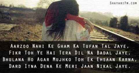 Dard Shayari, Dard Se Jaan Nikal Do