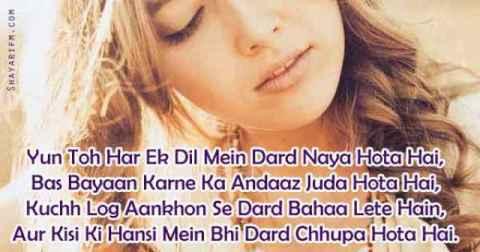 Dard Shayari, Hansi Mein Bhi Dard