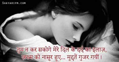 Dard Shayari, Dard Humne Sambhala
