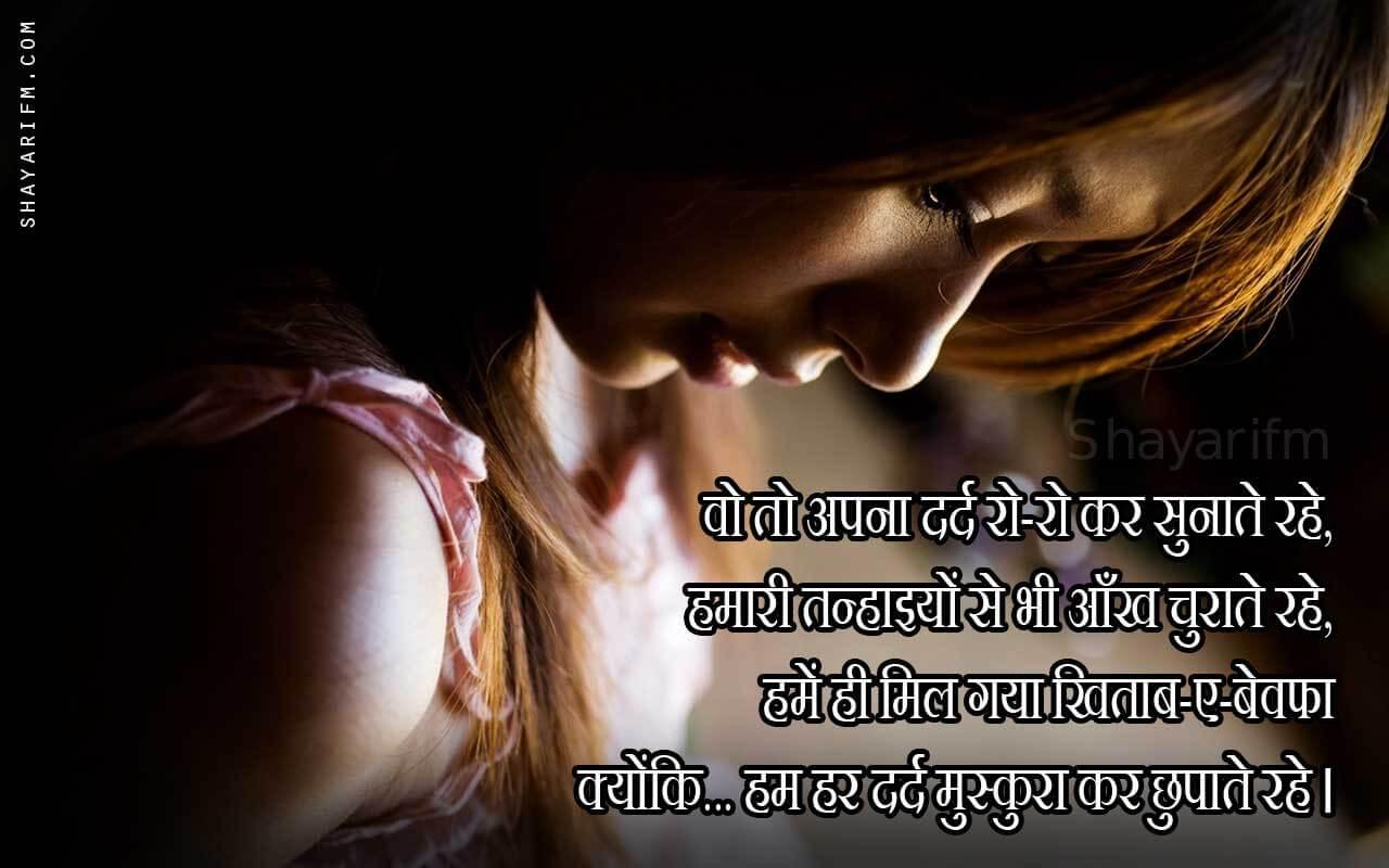 Shayari Dard Chhupate Rahe