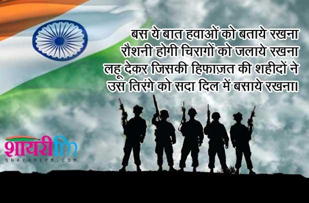 Desh Bhakti Shayari | Patriotic Shayari in Hindi