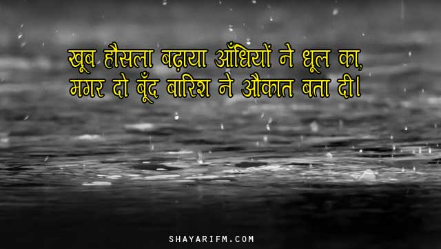 Two Line Shayari, Short Hindi Shayari, Best Shayari in 2 Lines - Page 2