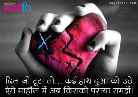 Broken Heart Shayari, Dil Jo Toota
