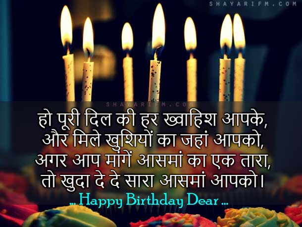 Birthday Shayari in Hindi - Dil Ki Khwahish