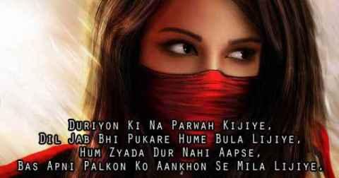Doorie Shayari, Duriyon Ki Parwah