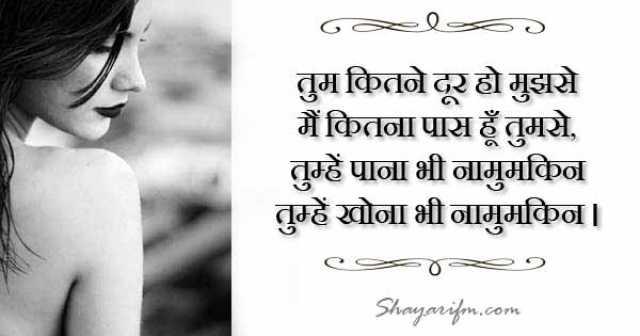 Doorie Shayari, Best Doorie Sms, New Dooriyan Shayari in Hindi