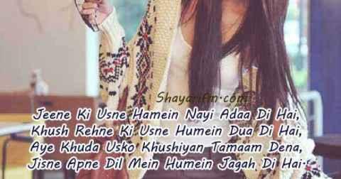 Dua Shayari, Khush Rehne Ki Dua