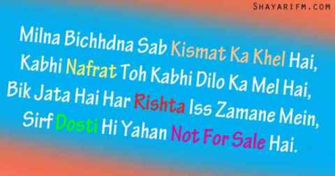 Friendship Sms, Dosti Not For Sale Hai