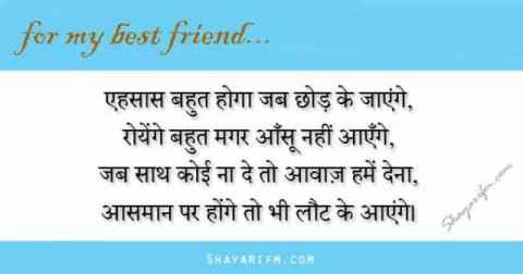 Dosti Shayari, Hum Laut Ke Aayenge