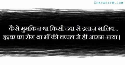 Funny Shayari, Chappal Se ilaaz