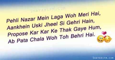 Funny Sms, Pehli Nazar Mein