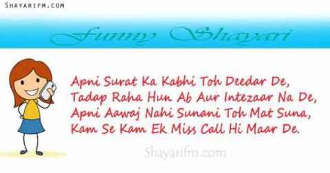 Funny Shayari, Miss Call Maar De