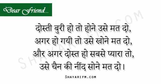 Funny Shayari, Chain Ki Neend Sone Mat Do