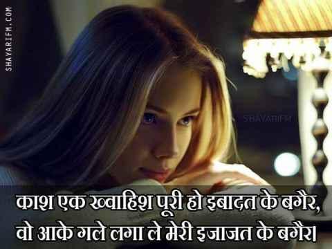 Romantic Sms, Woh Aake Gale Laga Le