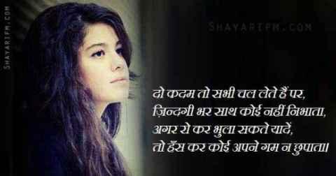 Gam Shayari, Apne Gam Na Chhupata