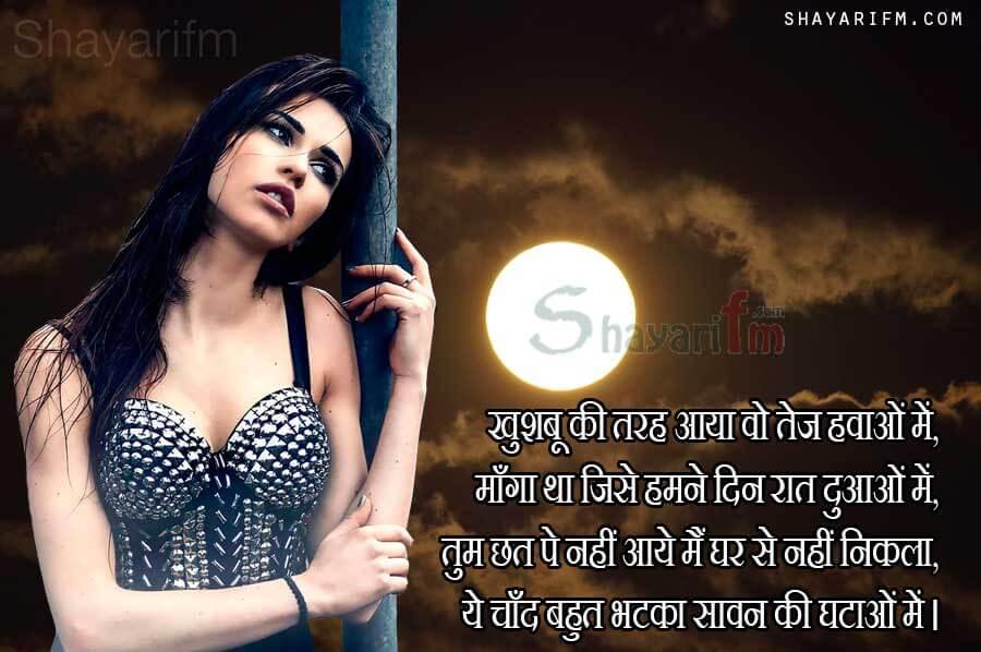 Yaad Shayari, Khushboo Ki Tarah Aaya