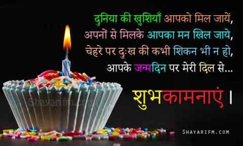 Birthday Shayari, Dil Se Shubh-Kamnayein