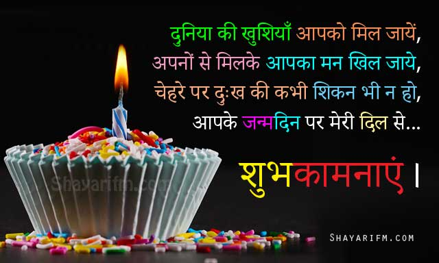 Happy Birthday Shayari - Dil Se Shubh-Kamnayein