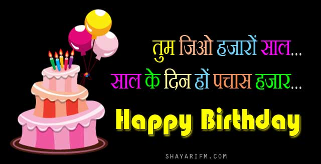Birthday Wishes Happy Bday Sms Hindi Janamdin Shayari