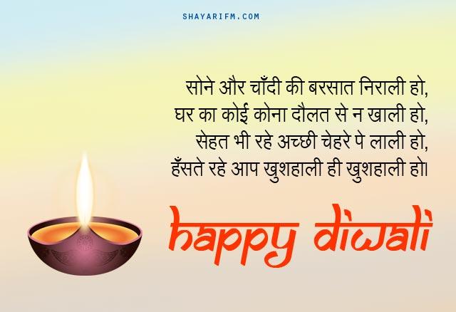 Shubh Deepawali, Sone Aur Chandi Ki Barsaat