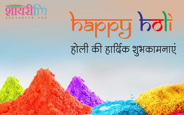 Happy Holi Hindi Shayari, Happy Holi 2020 Best Wishes Sms