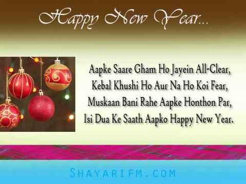 Happy New Year Sms, Naye Saal 2018 Ka WelCome
