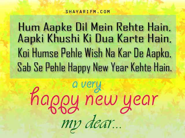 Happy New Year Ki Shayari 28