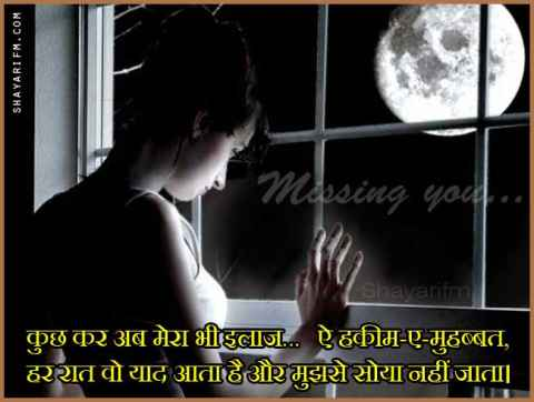 Missing You Shayari, Har Raat Uski Yaad