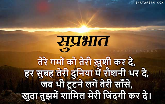 Good Morning Shayari Best Good Morning Sms In Hindi