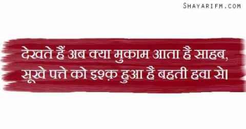 Heart Touching Lines, Sukhe Patte Ka Ishq