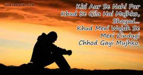 Heart Touching Lines, Khud Se Gila