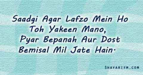 Heart Touching Lines, Saadgi Agar Ho Lafzo Mein