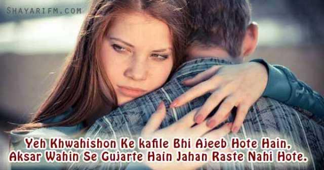 Heart Touching Lines, Yeh Khwahishon Ke kafile