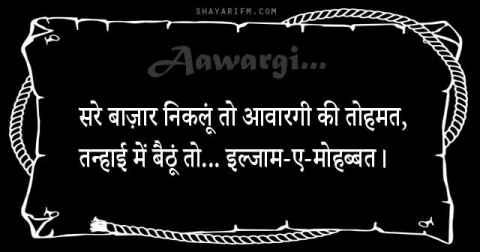 Aawaargi Shayari Collection