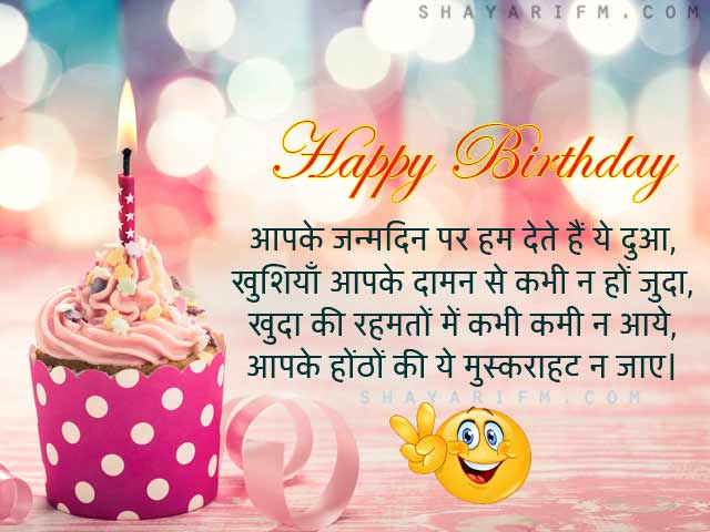 Birthday Wishes, Happy Bday Sms, Hindi Janamdin Shayari