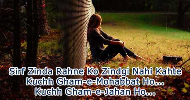 Hindi Gham Shayari, Gham-e-Mohabbat Ho