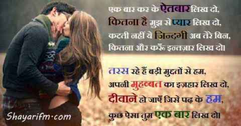 Hindi Love Shayari, Mohabbat Ka Izhaar
