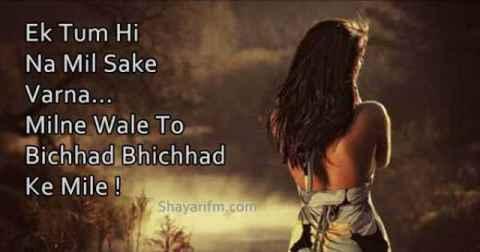 Sad Shayari, Tum Na Mil Sake